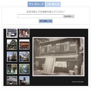 oldphotogenerator